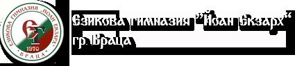 """Езикова гимназия """"Йоан Екзарх"""" – Враца"""