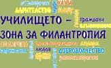 filantropia-logo