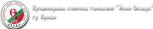 "Профилирана езикова гимназия ""Йоан Екзарх"" – Враца"